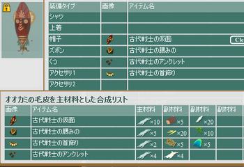 2014・11・15 トルソー 34 古代戦士のセットアップ.png