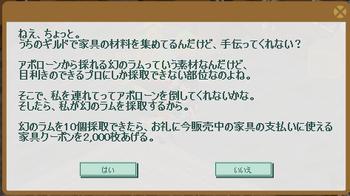 2014・11・15 家具ギルド 128 アポローン 幻のラム 10.png