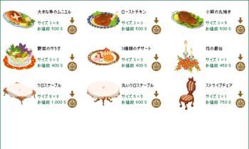 2014・11・15 家具ギルド 128 アポローン 幻のラム 10 レストラン.png
