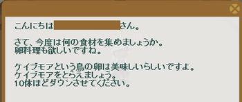 2014・11・16 ナグロフ 1 問題 ケイブモア10匹.png