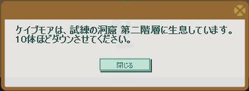 2014・11・16 ナグロフ 2 問題ヒント ケイブモア10匹.png