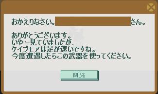 2014・11・16 ナグロフ 3 納品コメント ケイブモア10匹.png