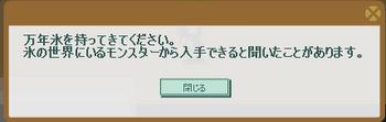 2014・11・23 ナグロフ 2 問題ヒント 万年氷.png