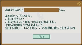2014・11・23 ナグロフ 3 納品コメント 万年氷.png