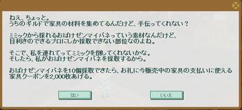 2014・11・29 家具ギルド 130 ミミック お化けゼンマイバネ 10.png