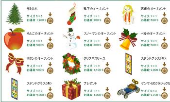 2014・11・29 家具ギルド 130 ミミック お化けゼンマイバネ 10 クリスマス.png
