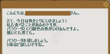 2014・11・30 ナグロフ 1 問題 バラクーダ5匹.png