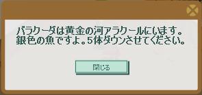 2014・11・30 ナグロフ 2 問題ヒント バラクーダ5匹.png