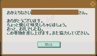 2014・11・30 ナグロフ 3 納品コメント バラクーダ5匹.png