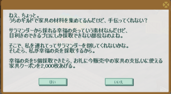 2014・12・06 家具ギルド 131 サラマンダー 幸福の炎 10.png