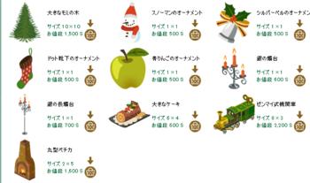 2014・12・06 家具ギルド 131 サラマンダー 幸福の炎 10 クリスマス.png