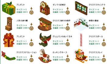 2014・12・13 家具ギルド 132 グレムリン いたずらチューインガム 10 クリスマス.png
