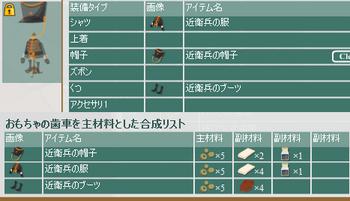 2014・12・20 トルソー 39 近衛兵のセットアップ .png