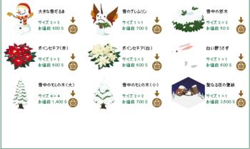 2014・12・20 家具ギルド 133 グレムリンキング いたずら雪玉 10 クリスマスⅤ.png