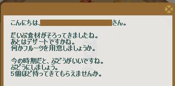 2014・12・21 ナグロフ 1 問題 ぶどう5個.png
