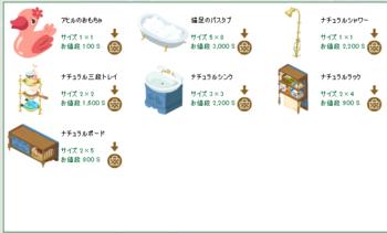 2014・12・26 家具ギルド 134 ゲヘナ鳥 ピヨピヨ卵 10 バスルーム.png