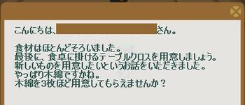 2014・12・28 ナグロフ 1 問題 木綿3枚.png