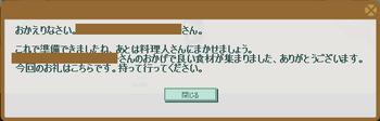 2014・12・28 ナグロフ 3 納品コメント 木綿3枚.png