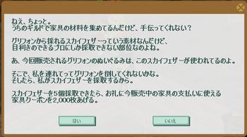 2015・01・03 家具ギルド 135 グリフォン スカイフェザー 5.png