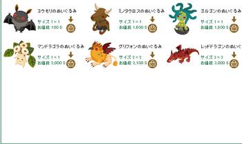 2015・01・03 家具ギルド 135 グリフォン スカイフェザー 5  ぬいぐるみ.png