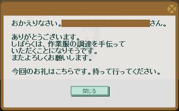 2015・01・04 ナグロフ 3 納品コメント ぼろシャツ5枚.png