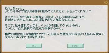 2015・01・10 家具ギルド 136 オニバショウ 腐敗の消化液 10.png