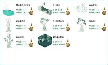 2015・01・10 家具ギルド 136 オニバショウ 腐敗の消化液 10 闇の森.png