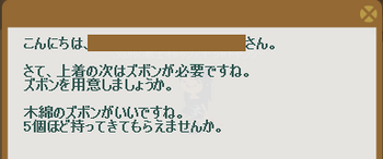 2015・01・11 ナグロフ 1 問題 木綿のズボン5枚.png