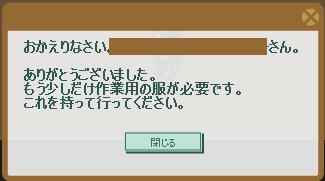 2015・01・11 ナグロフ 3 納品コメント 木綿のズボン5枚.png