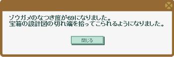2015・01・15① ゾウガメLV69 宝箱の設計図の切れ端.png
