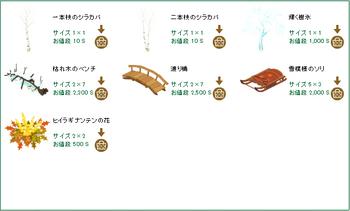 2015・01・17 家具ギルド 137 ドライアド メリロの枝 10 冬の植物.png