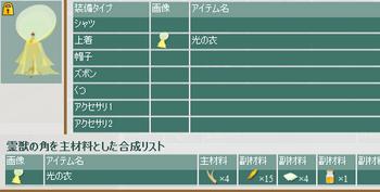 2015・01・24 トルソー   44 光の衣.png