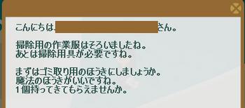 2015・01・25 ナグロフ 1 問題 ほうき1本.png
