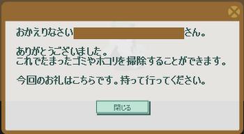 2015・01・25 ナグロフ 2 納品コメント ほうき1本.png
