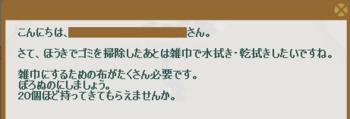 2015・02・01 ナグロフ 1 問題 ぼろぬの20枚.png