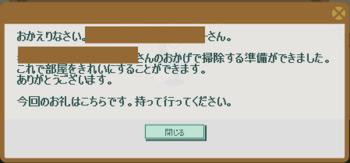 2015・02・01 ナグロフ 2 納品コメント ぼろぬの20枚.png