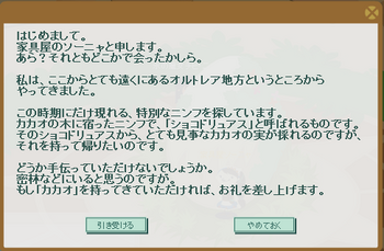 2015・02・07 ソーニャのお願い 1 問題 カカオ.png