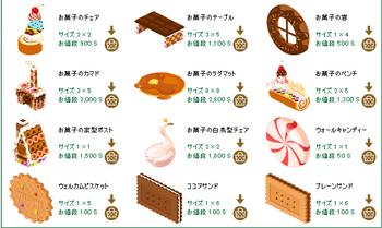 2015・02・07 家具ギルド 140 アステリオス 猛牛ラード お菓子の家.png