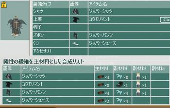 2015・02・14 トルソー   47 吸血鬼?のセットアップ.png