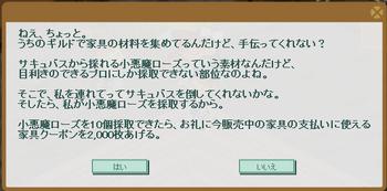 2015・02・14 家具ギルド 141 サキュバス 小悪魔ローズ 10.png