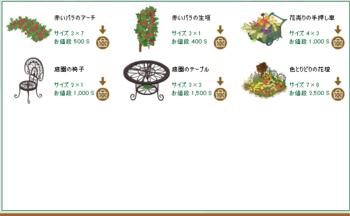 2015・02・14 家具ギルド 141 サキュバス 小悪魔ローズ 10 ガーデニング.png