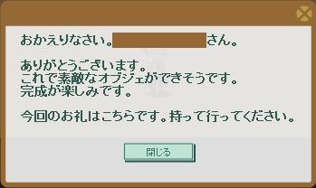 2015・02・15 ナグロフ 3 納品コメント 砂金10個.png