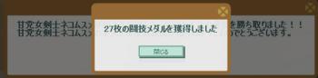 2015・02・15 第5回バレンタイン杯  →27枚.png