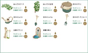 2015・02・21 家具ギルド 142 ジャイアントビートル 腐葉土 10 ガーデニング(白).png