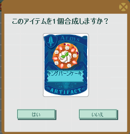 2015・03・07 キングパンケーキ.png