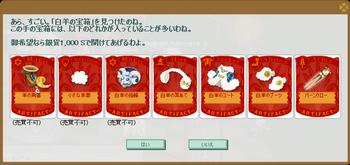 2015・03・07 白羊の宝箱 00 中身.png