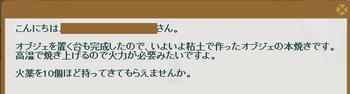 2015・03・08 ナグロフ 1 問題 火薬10個.png