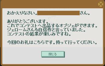 2015・03・08 ナグロフ 2 納品コメント 火薬10個.png
