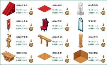 2015・03・14 家具ギルド 145 ゴーレム トラバーチン 10個 古城.png