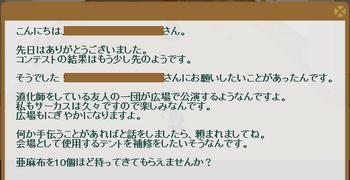2015・03・15 ナグロフ 1 問題 亜麻布10個.png